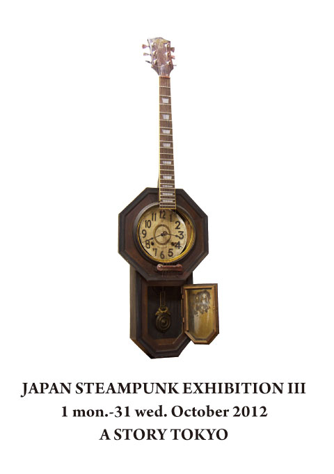 JAPAN STEAMPUNK EXHIBITION III